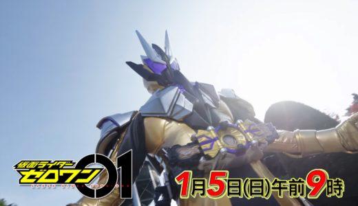 仮面ライダーゼロワンネタバレ最新17話の予想!『ワタシこそが社長で仮面ライダー』