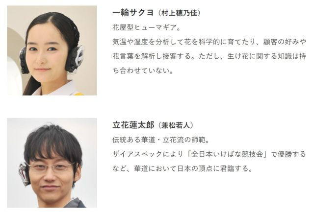 仮面ライダーゼロワン17話ゲスト