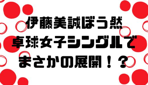 伊藤美誠敗戦でぼう然!【驚愕】女子卓球決勝「優勝以外は敗け」