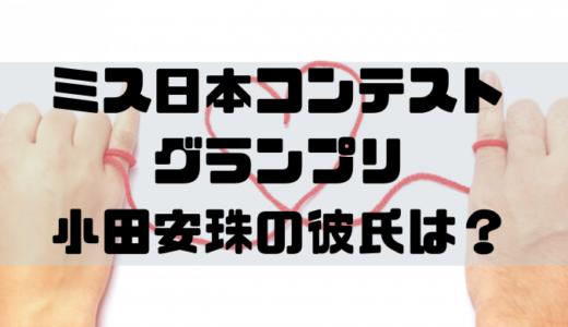 小田安珠の現在の彼氏はいる?画像はある?元カレについても調査!