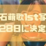 上白石萌歌1st写真集 2月28日に決定!!