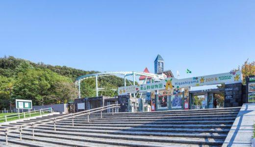 東山動植物園のアクセス方法や行き方案内!地下鉄で行くのがおすすめ!
