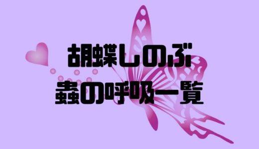 胡蝶しのぶの蟲の呼吸や技を一覧で紹介!蝶の舞戯れの映像がヤバイ!