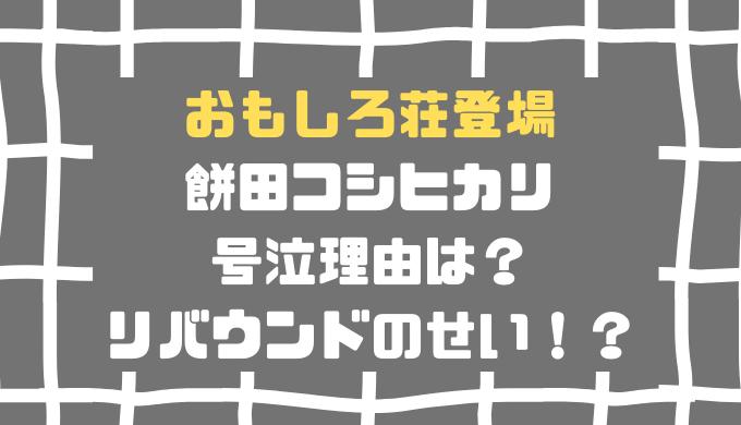 餅田コシヒカリ号泣