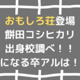 餅田コシヒカリアイキャッチ