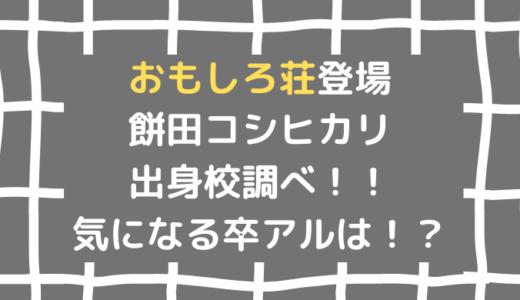 餅田コシヒカリの出身高校や大学は?卒アルや偏差値もまとめ調査!