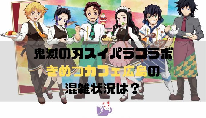 鬼滅の刃スイパラコラボ きめつカフェ広島の混雑状況は?