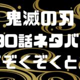 鬼滅の刃190話ネタバレ