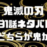 鬼滅の刃 191話ネタバレ