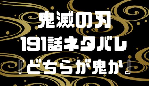 鬼滅の刃最新191話ネタバレ考察『どちらが鬼か』192話の展開も予想!