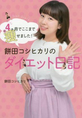 餅田コシヒカリのダイエット日記: 4ヵ月でここまで痩せました!