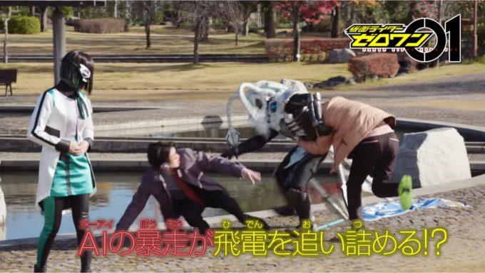 仮面ライダーゼロワン19話