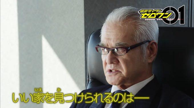 仮面ライダーゼロワン第20