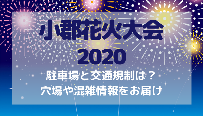 小郡花火大会 2020
