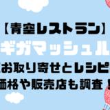 【青空レストラン】 芳源ギガマッシュルーム 通販お取り寄せとレシピは? 価格や販売店も調査!