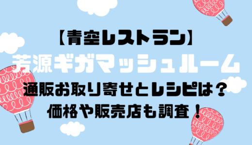 芳源ギガマッシュルーム(千葉県香取市)の通販お取り寄せとレシピは?価格や販売店も調査!|青空レストラン