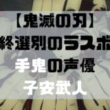【鬼滅の刃】 最終選別のラスボス 手鬼の声優 子安武人