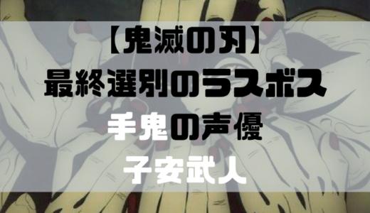 【鬼滅の刃】手鬼の声優子安武人のプロフィールや出演作品について!