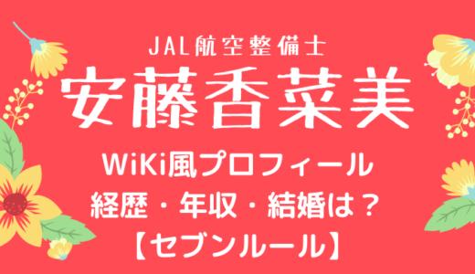 安藤香菜美JAL航空整備士の経歴やwikiプロフ・年収や結婚は?|セブンルール