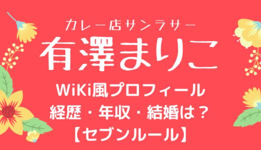 有澤まりこ(サンラサー店主)の経歴やwikiプロフ・年収や夫や子供は?|セブンルール