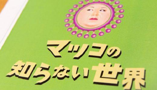 マツコの知らない世界『丸干し干し芋』は極上スイーツ!購入方法は?通販でもお取り寄せできる?