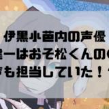 伊黒小芭内の声優 鈴村健一はおそ松くんの〇〇の声も担当していた!?