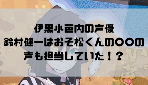 蛇柱・伊黒小芭内の声優は鈴村健一!プロフィールや他の出演作品などについて!