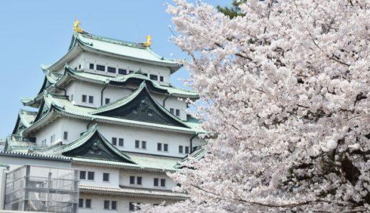 名古屋城桜まつり2020の屋台や駐車場の情報をお届け!夜のライトアップの時間帯は?