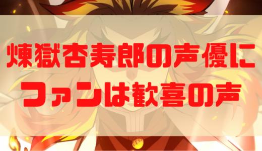 『鬼滅の刃』煉獄杏寿郎の声優は誰?多くのファンが予想した声優の理由とは?