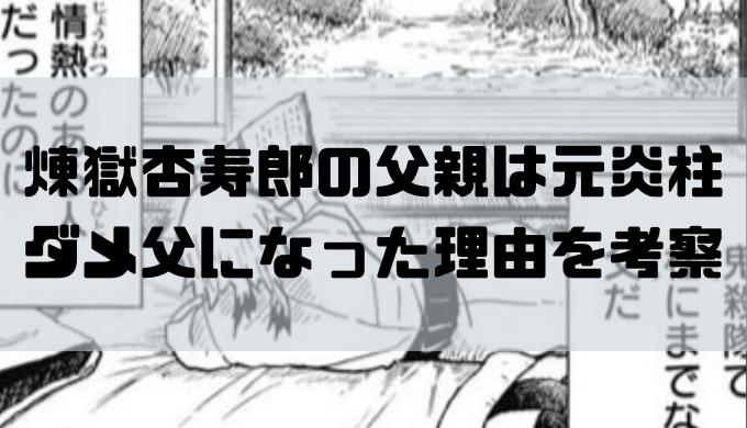 煉獄杏寿郎の父親は元炎柱 ダメ父になった理由を考察