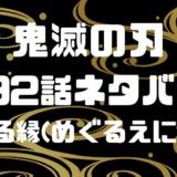 鬼滅の刃 192話ネタバレ