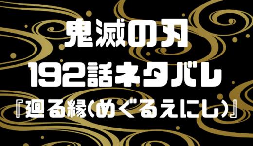 鬼滅の刃最新192話ネタバレ考察『廻る縁』193話の展開も予想!