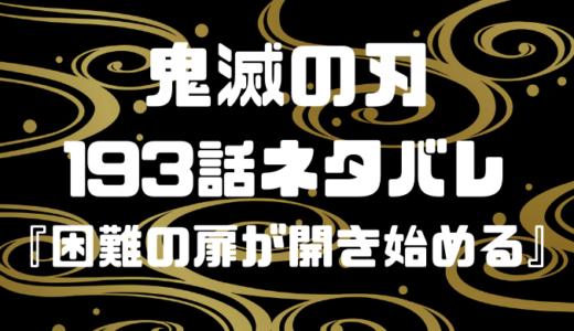 鬼滅の刃最新193話ネタバレ考察『困難の扉が開き始める』194話の展開も予想!
