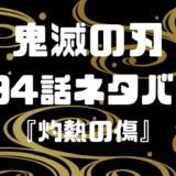 鬼滅の刃194話