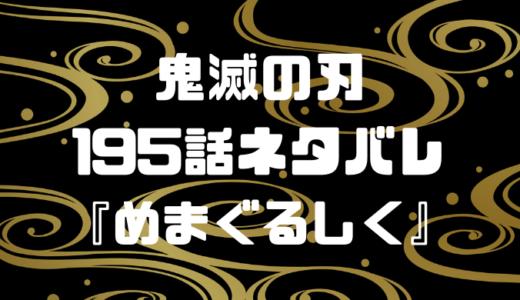 鬼滅の刃最新195話ネタバレ考察『めまぐるしく』196話も予想!