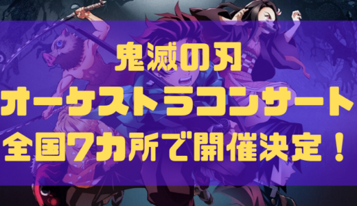 アニメ『鬼滅の刃』初のオーケストラコンサート開催が決定!気になる日程や場所を紹介