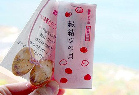 縁結びの貝