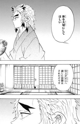 煉獄槇寿郎