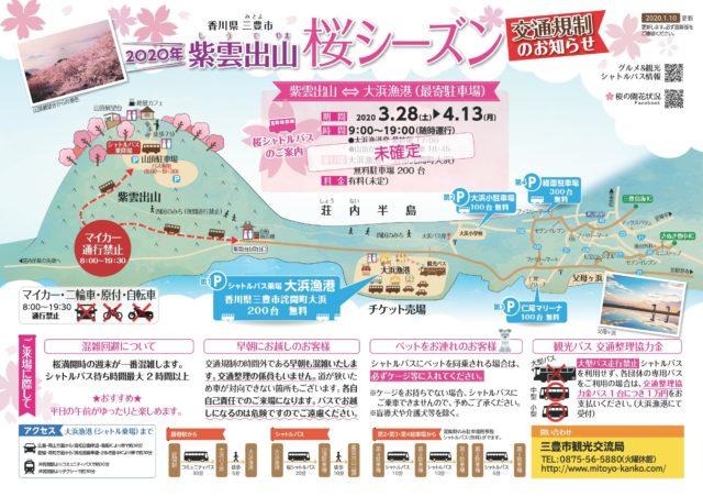 2020桜シーズ交通整理