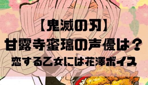 『鬼滅の刃』甘露寺蜜璃の声優は花澤香菜!恋する乙女には花澤ボイス!?