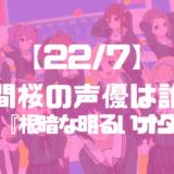 22_7】藤間桜の声優は誰?