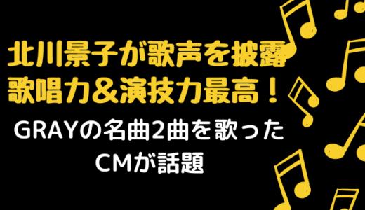北川景子の歌唱力がヤバい!CMでGRAYのあの曲を披露【動画あり】