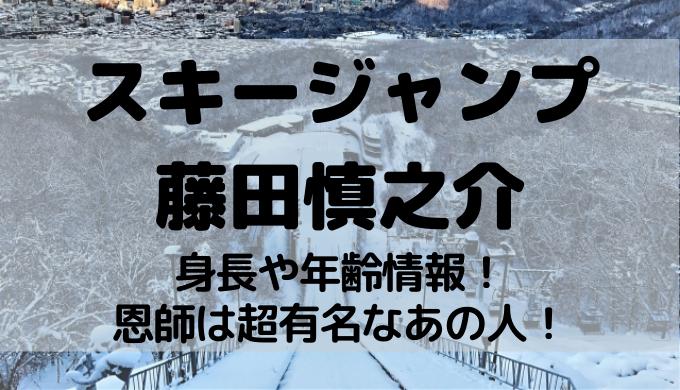 スキージャンプ 藤田慎之介 身長年齢家族情報
