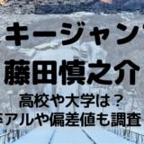 スキージャンプ 藤田慎之介 高校や大学は? 卒アルや偏差値も調査!