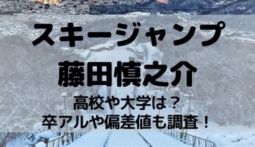 藤田慎之介(ジャンプ)の高校や大学は?卒アルや偏差値も調査!