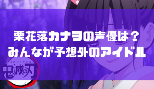 『鬼滅の刃』栗花落カナヲの声優はみんなが予想外のアイドル?