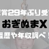 赤塚賞29年ぶり受賞! おぎぬまX 経歴や年収調べ!