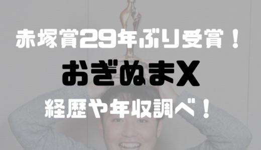 おぎぬまX(荻沼竜太)の経歴や年収は?赤塚賞受賞ってすごいの?