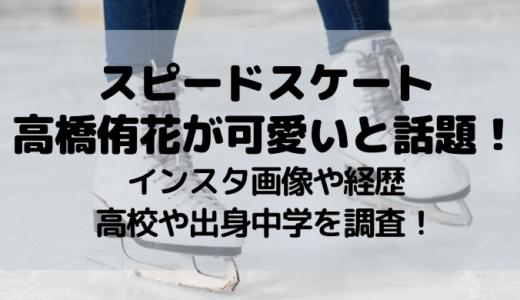高橋侑花が可愛いと話題!インスタ画像や経歴・高校や出身中学を調査!