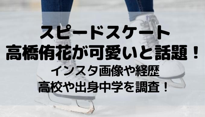 高橋侑花が可愛いと話題! インスタ画像や経歴・高校や出身中学を調査!